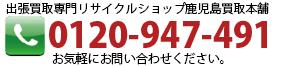 鹿児島で厨房機器の買取は0120-947-491