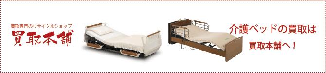 介護ベッドの買取