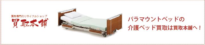 パラマウントベッドの介護ベッド買取