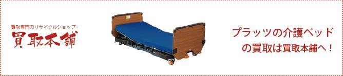 プラッツの介護ベッド買取