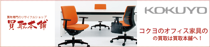コクヨのオフィス家具