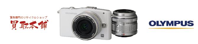 オリンパスのカメラ買取