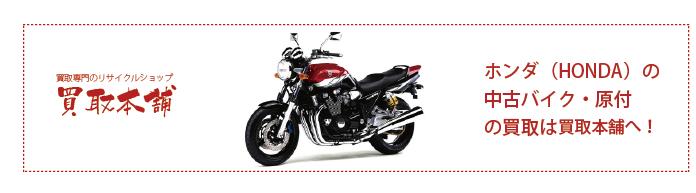 ホンダの中古バイク・原付の買取は鹿児島買取本舗
