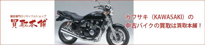 カワサキのバイク買取