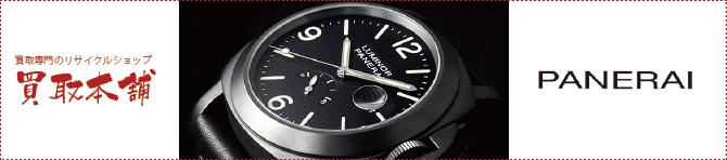 パネライ(panerai)の腕時計買取
