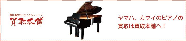ヤマハ、カワイのピアノ買取なら買取本舗