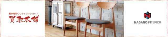 ナガノインテリアの家具買取なら鹿児島買取本舗へ