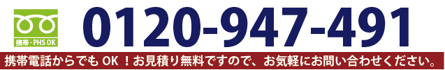 鹿児島買取本舗へのお電話でのお問い合わせは0120947491まで